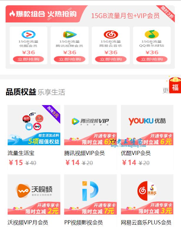 2019 北京联通校园卡免流问题