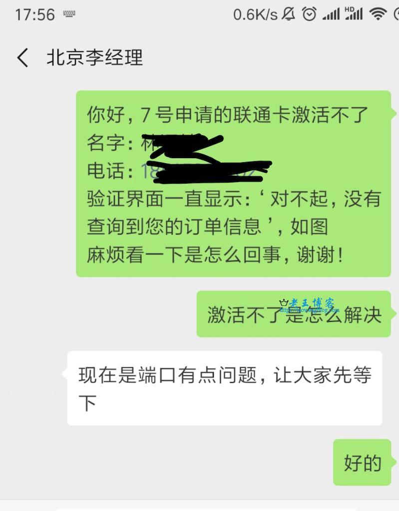 2019 北京联通校园卡无法激活