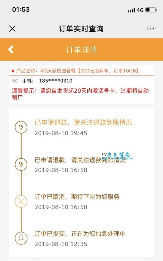 2019 北京联通校园卡自动退款