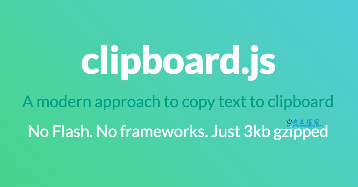 WordPress 一键复制 clipboard.js