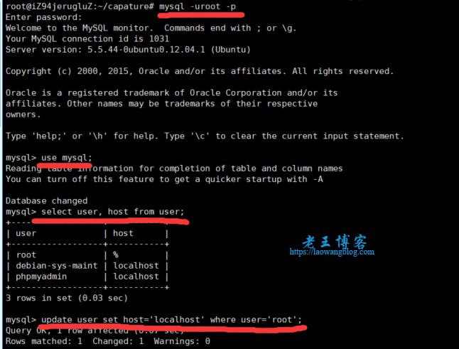 MySQL 修改远程登陆权限
