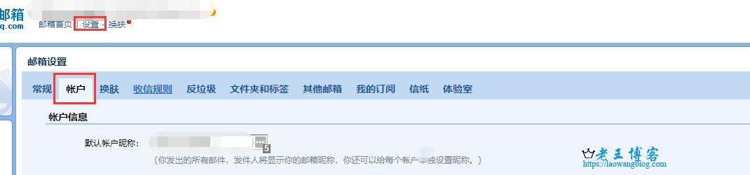QQ 邮箱账户设置