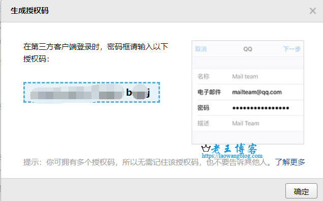 QQ 邮箱授权码