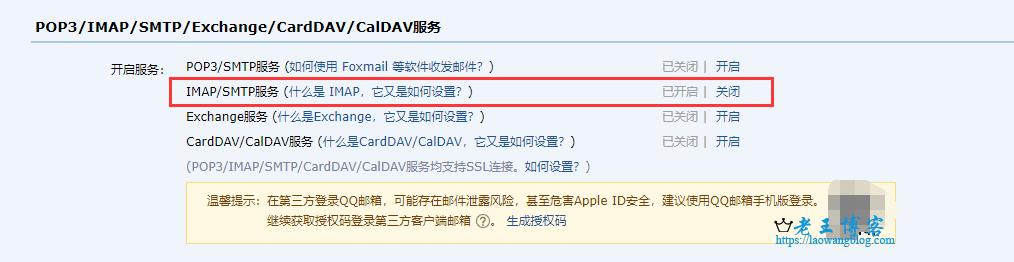 QQ 邮箱 SMTP 服务