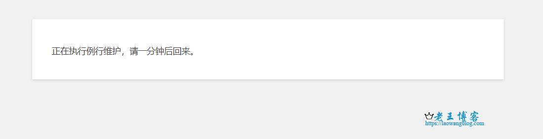 WordPress 正在例行维护问题