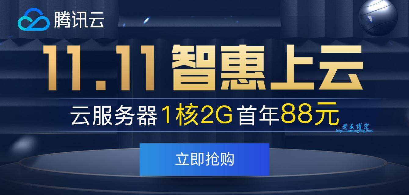 2019腾讯云双十一优惠