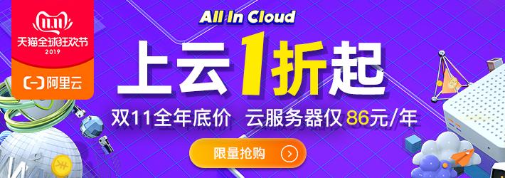 2019 阿里云双11优惠