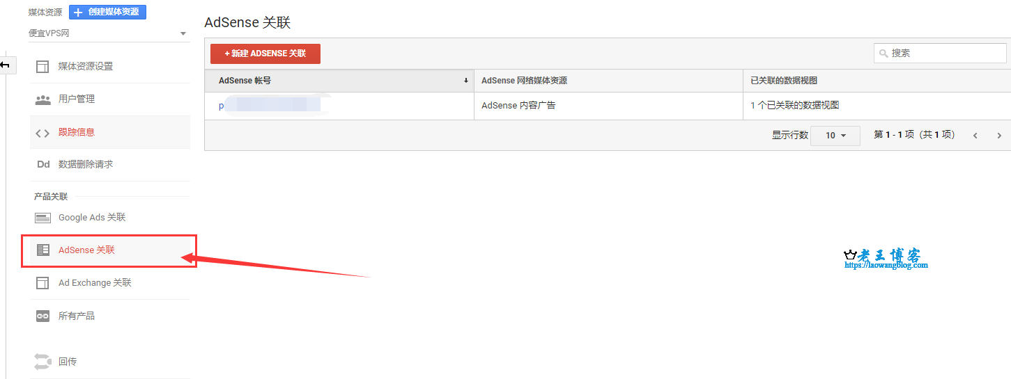 Google Analytics 关联 Google Adsense