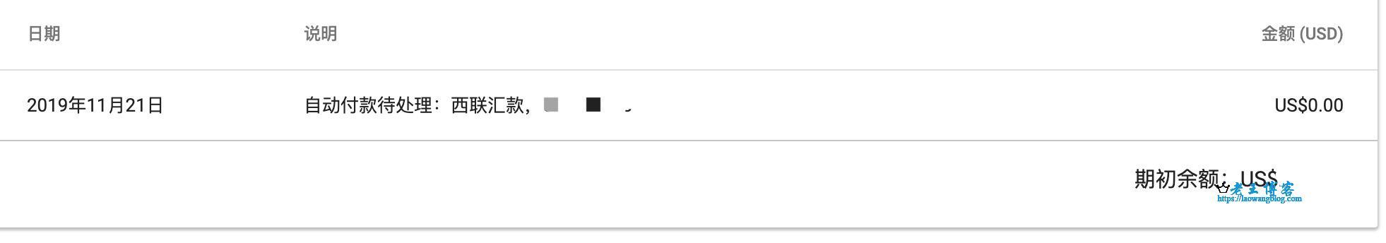 Google Adsense 付款不到账