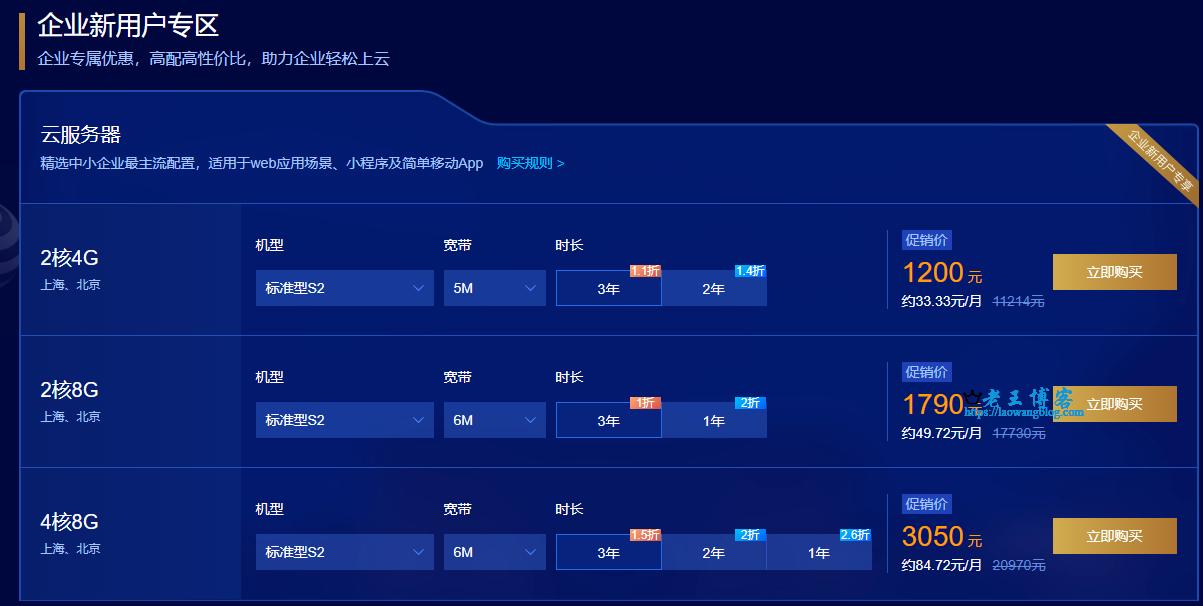 腾讯云双12 企业新用户专区