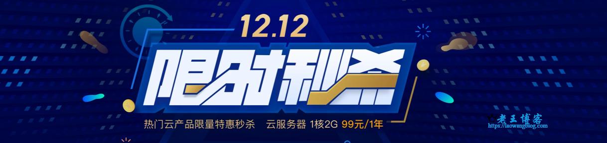 2019 腾讯云双12 优惠