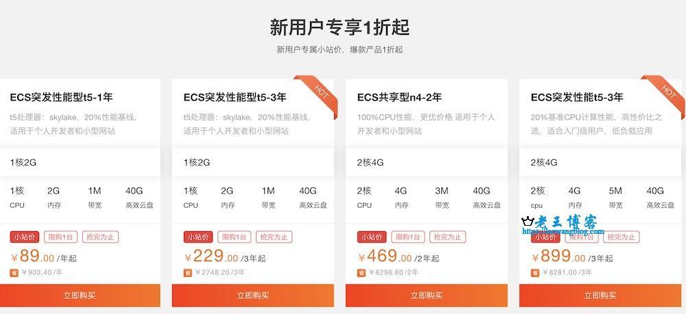 2019 阿里云双12 优惠新用户优惠
