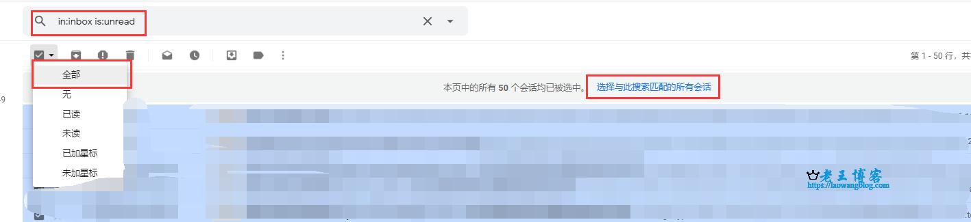 Gmail 快速标记已读