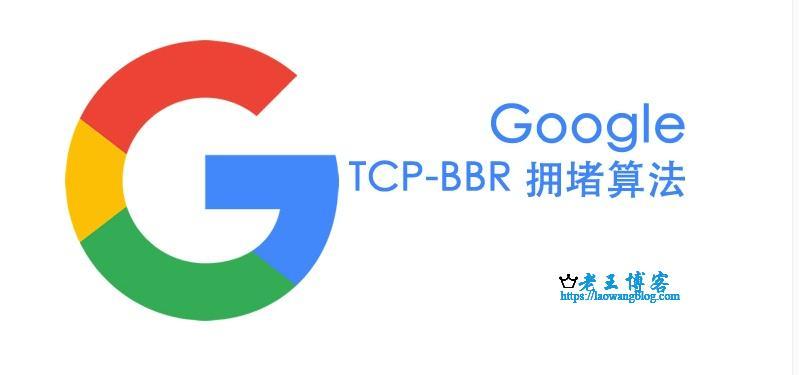 Google BBR 加速