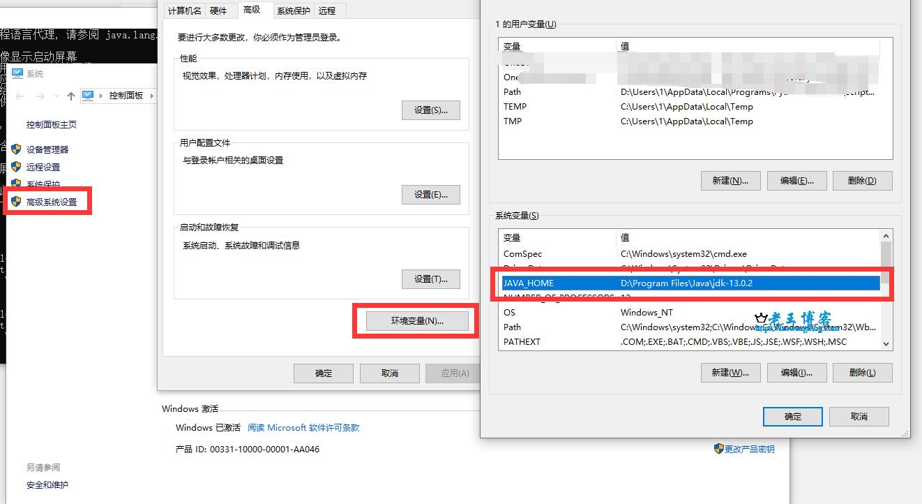 Windows 10 配置 JDK 13 Java 环境