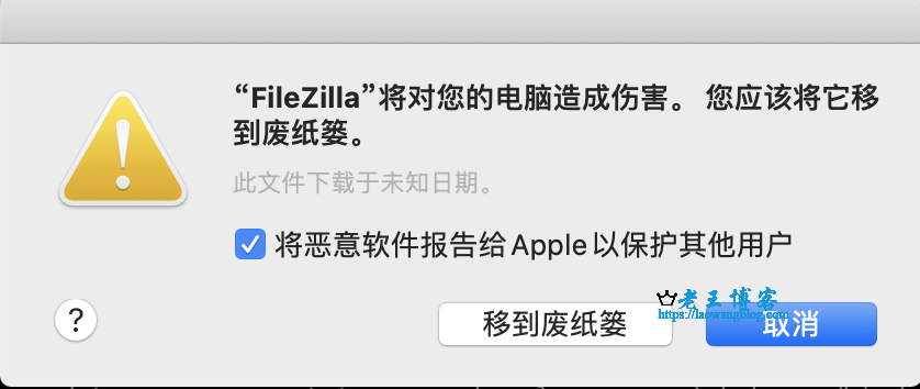 FileZila 错误