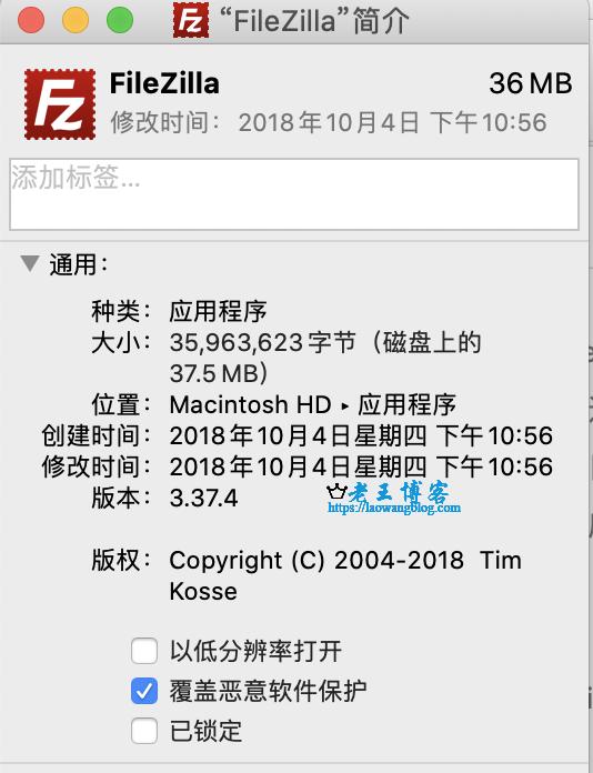 FileZilla 移除提醒解决方案