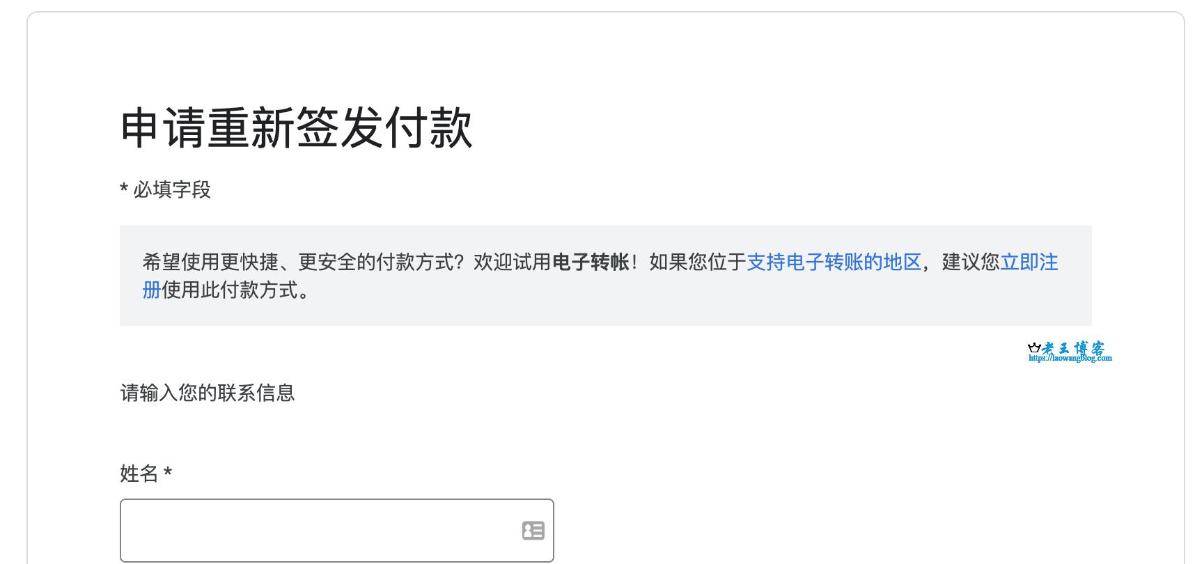 谷歌联盟 Google Adsense 申请西联汇款退款