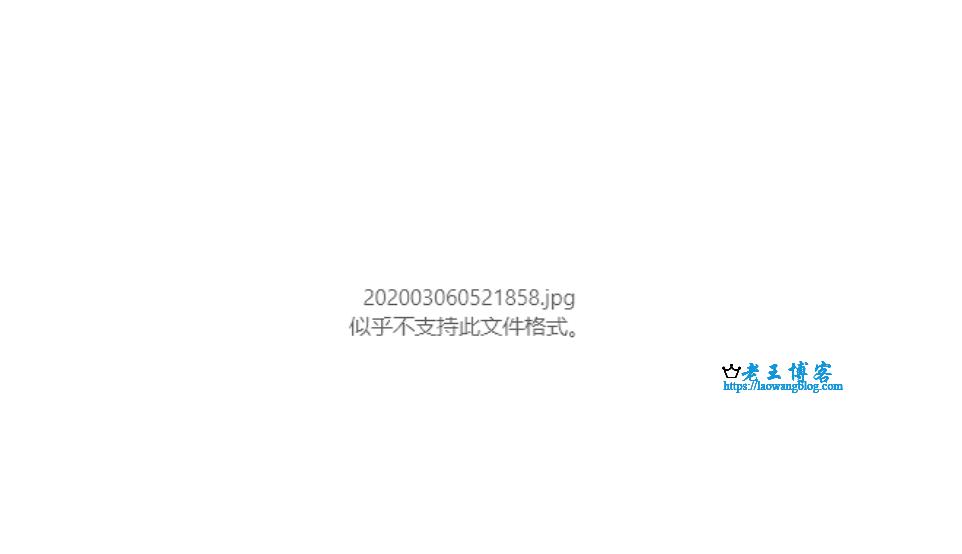 通过 Base64 解码得到的图片无法打开查看