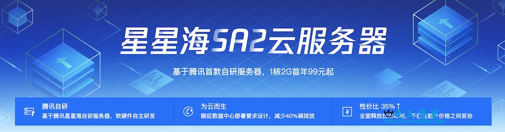 腾讯云星星海 SA2 云服务器优惠
