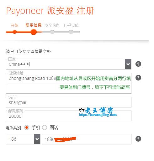Payoneer 注册教程