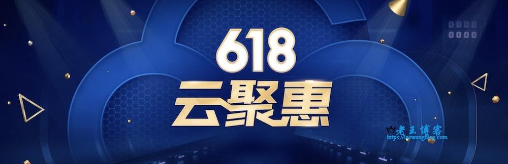 腾讯云 618 云聚惠