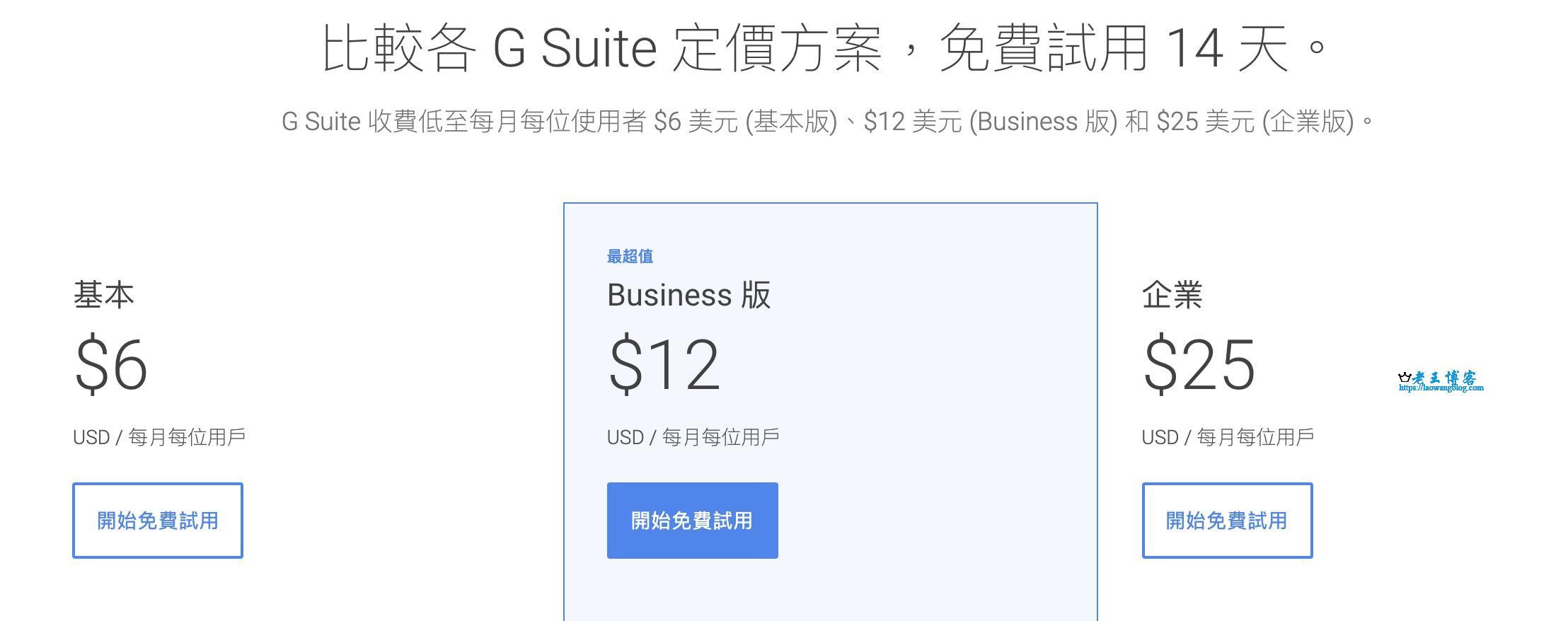 G Suite 价格