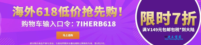 iHerb 海外 618 优惠
