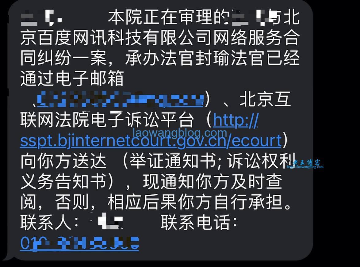 北京互联网法院举证通知