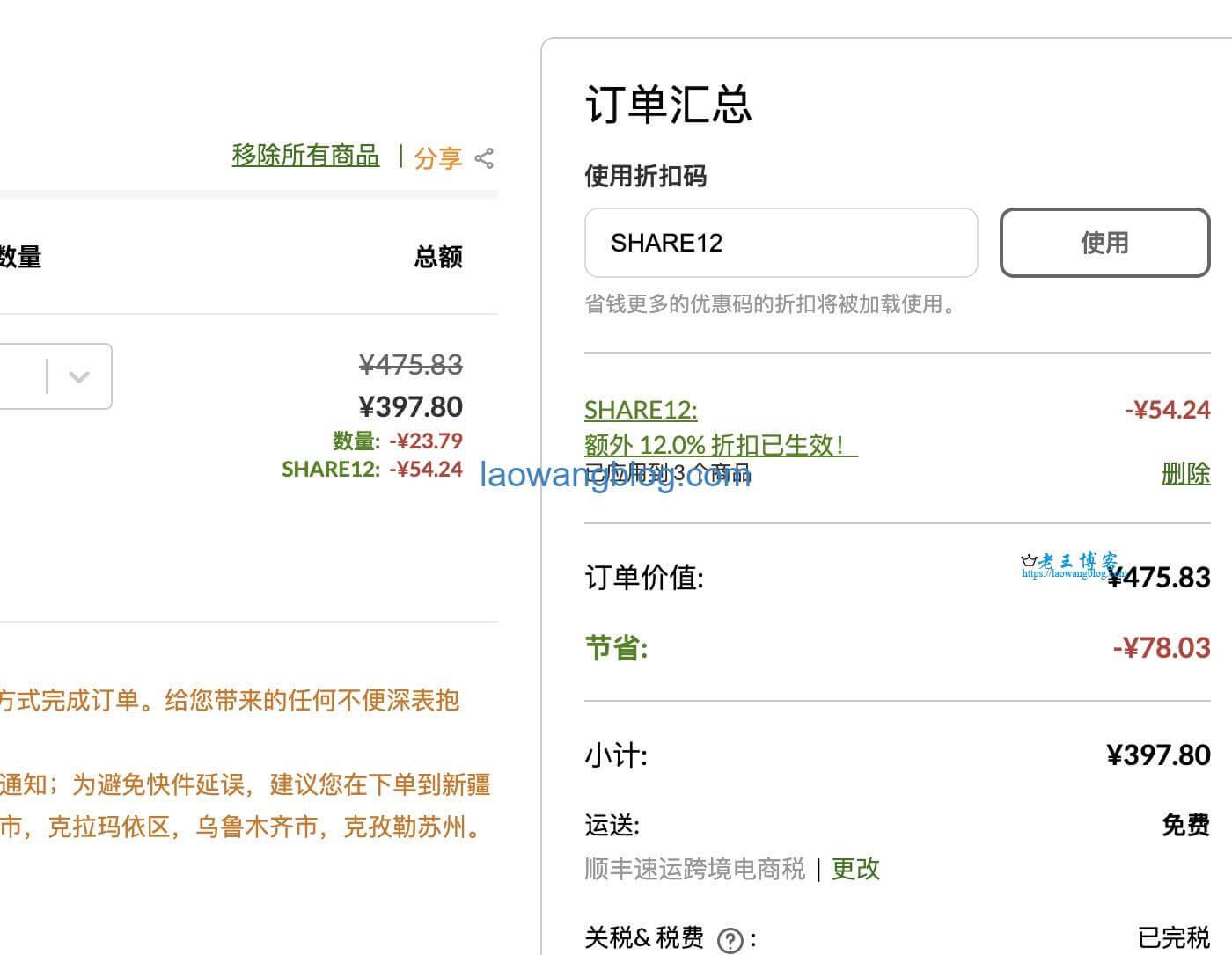 8 月限时 iHerb 促销代码 SHARE12