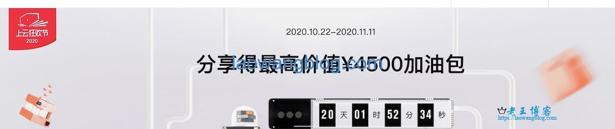 阿里云 1024 程序员加油包