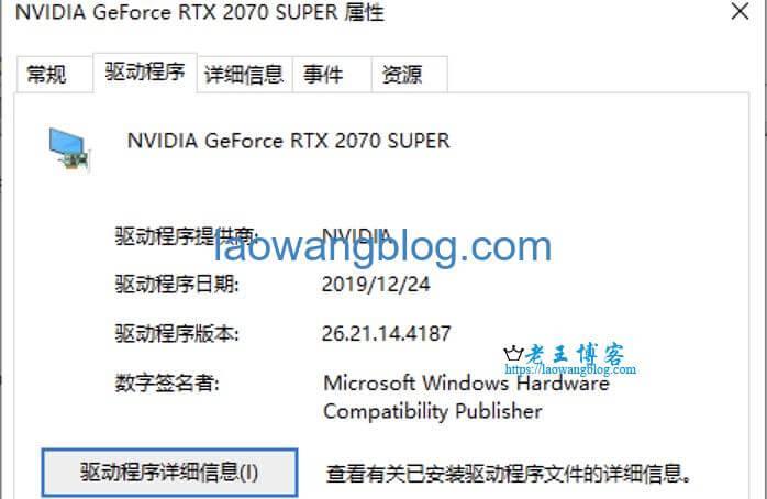 NVIDIA GPU 驱动程序安装