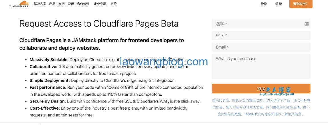 Cloudflare Pages 申请