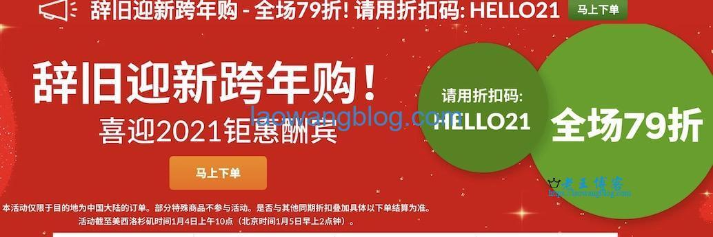iHerb 新年优惠