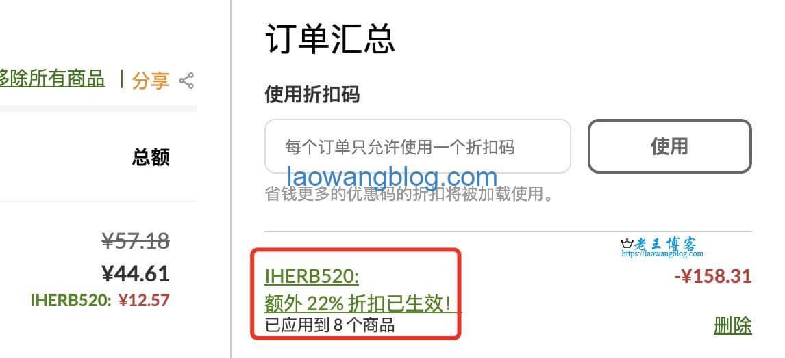 iHerb 520 优惠