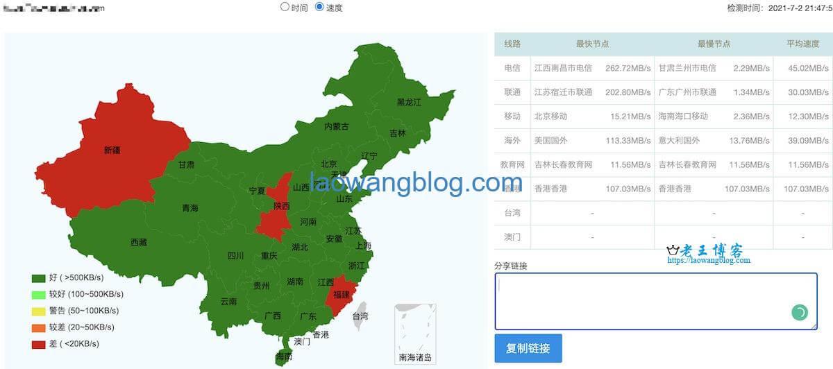 搬瓦工香港 CN2 GIA 机房建站网站速度测试