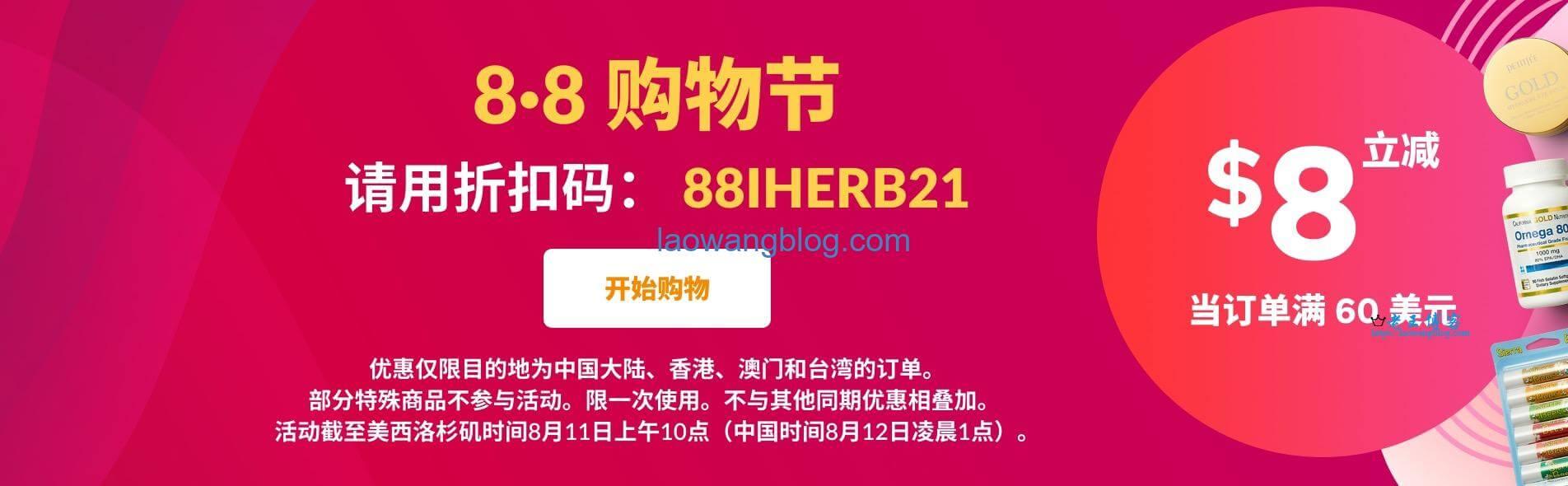 iHerb 88 购物节
