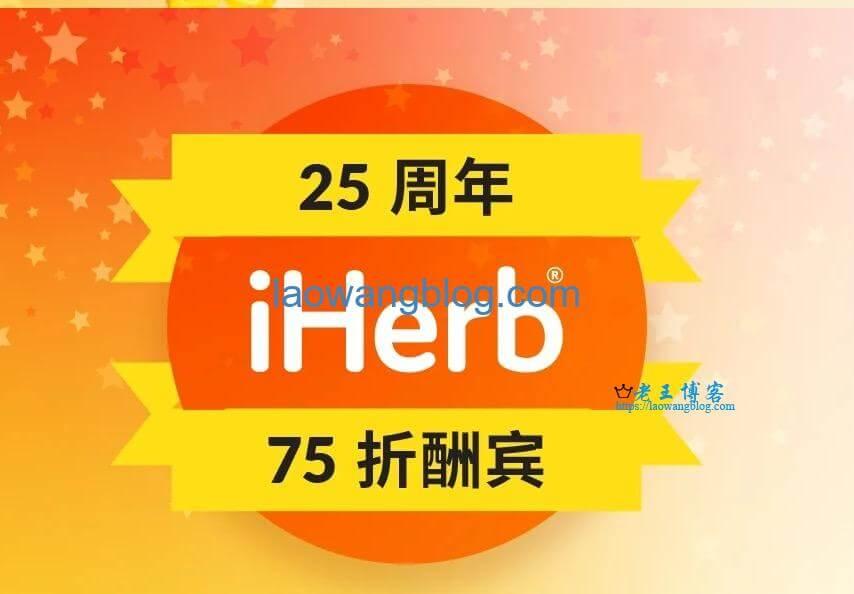 iHerb 25 周年庆