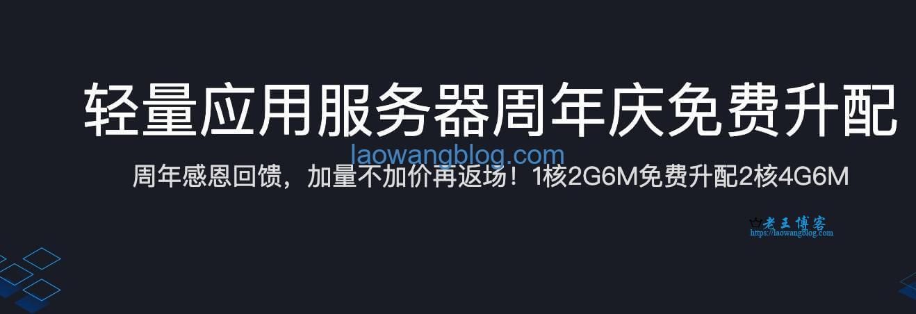 腾讯云轻量周年庆免费升级配置